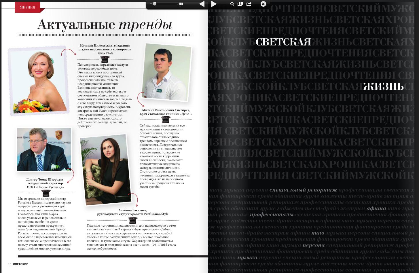 Говорит Казань: 4 года красоты и здоровья в Татарстане!