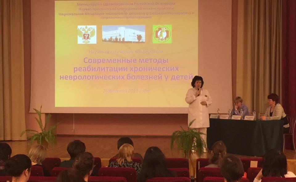 Завершилась конференция «Современные методы реабилитации хронических неврологических болезней у детей»